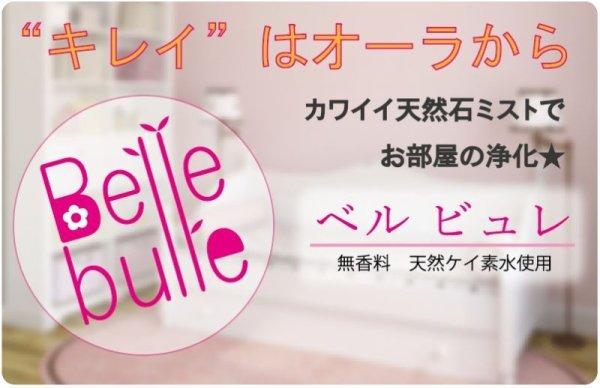 画像5: Belle bulle(ベルビュレ)天然石ミスト ルチルクォーツ  品番: 7732