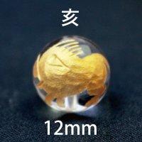 干支 亥(いのしし)金彫 水晶 12mm    品番: 10900