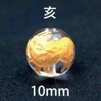 干支 亥(いのしし)金彫 水晶 10mm    品番: 10901