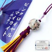 【日本銘石】ストラップ ピンクロイヤルマイカイト〈岡山県〉 品番: 11374