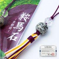 【日本銘石】ストラップ 鞍馬石〈京都府〉 品番: 11375