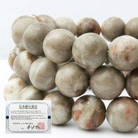 【日本銘石】 ブレスレット 土佐桜 〈高知県〉 10mm  品番: 9594