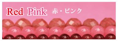 https://www.stoneclub.jp/data/stoneclub/image/201801/color-redpink.jpg