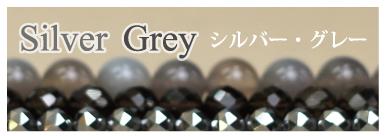 https://www.stoneclub.jp/data/stoneclub/image/201801/color-silver.jpg