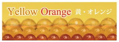 https://www.stoneclub.jp/data/stoneclub/image/201801/color-yellow.jpg