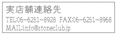 https://www.stoneclub.jp/data/stoneclub/image/201801/dennwaaa.jpg