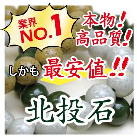 https://www.stoneclub.jp/data/stoneclub/image/201801/hokutousekiTOPsmall.jpg