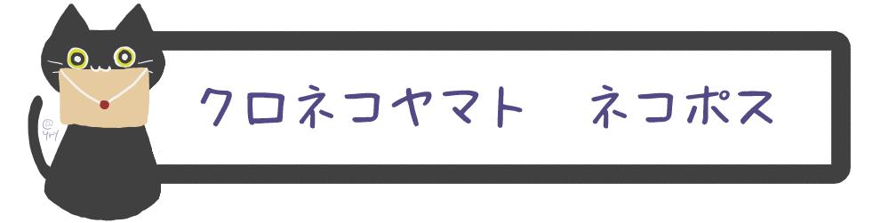 https://www.stoneclub.jp/data/stoneclub/image/201801/posuto.jpg