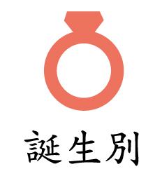 https://www.stoneclub.jp/data/stoneclub/image/201801/serekuto-birth.jpg