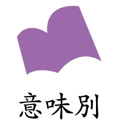 https://www.stoneclub.jp/data/stoneclub/image/201801/serekuto-imi.jpg