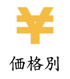 https://www.stoneclub.jp/data/stoneclub/image/201801/serekuto-kakaku.jpg