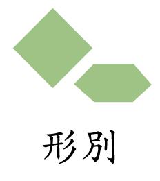 https://www.stoneclub.jp/data/stoneclub/image/201801/serekuto-katachi.jpg