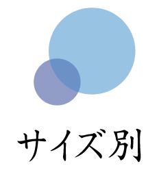 https://www.stoneclub.jp/data/stoneclub/image/201801/serekuto-size.jpg