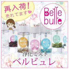 https://www.stoneclub.jp/data/stoneclub/image/201801/square-bellebulle.jpg