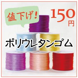 https://www.stoneclub.jp/data/stoneclub/image/201801/square-gomu.jpg