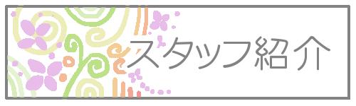 https://www.stoneclub.jp/data/stoneclub/image/201801/sutaffff.png