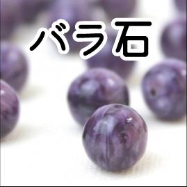 https://www.stoneclub.jp/data/stoneclub/image/201801/top-bana/bara.jpg