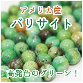 https://www.stoneclub.jp/data/stoneclub/image/201801/top-bana/barisaito.jpg