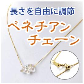 https://www.stoneclub.jp/data/stoneclub/image/201801/top-bana/benechian-che-n.jpg