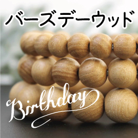 https://www.stoneclub.jp/data/stoneclub/image/201801/top-bana/birthdaywood.jpg