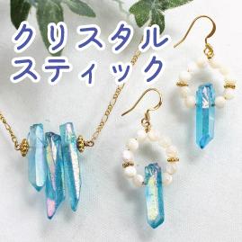 https://www.stoneclub.jp/data/stoneclub/image/201801/top-bana/crystal-stick.jpg