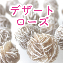 https://www.stoneclub.jp/data/stoneclub/image/201801/top-bana/dezatorose.jpg