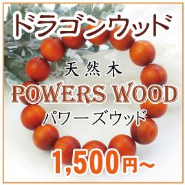 https://www.stoneclub.jp/data/stoneclub/image/201801/top-bana/dragonwood.jpg