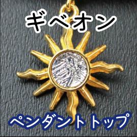 https://www.stoneclub.jp/data/stoneclub/image/201801/top-bana/gibeon.jpg