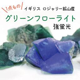https://www.stoneclub.jp/data/stoneclub/image/201801/top-bana/greenfluorite.jpg