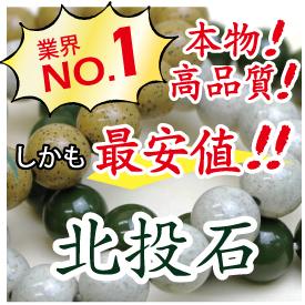 https://www.stoneclub.jp/data/stoneclub/image/201801/top-bana/hokutouseki.jpg