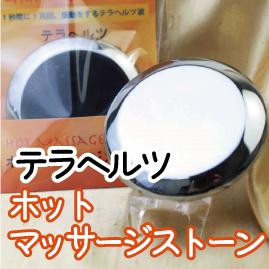 https://www.stoneclub.jp/data/stoneclub/image/201801/top-bana/hotmassag.jpg