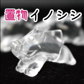 https://www.stoneclub.jp/data/stoneclub/image/201801/top-bana/inosisi.jpg