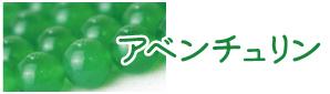 https://www.stoneclub.jp/data/stoneclub/image/201801/top-bana/isibetu_abenchurin.jpg