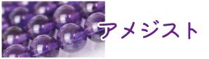 https://www.stoneclub.jp/data/stoneclub/image/201801/top-bana/isibetu_amejisuto.jpg