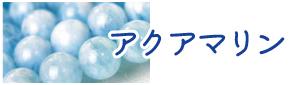 https://www.stoneclub.jp/data/stoneclub/image/201801/top-bana/isibetu_aqua.jpg
