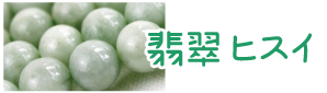 https://www.stoneclub.jp/data/stoneclub/image/201801/top-bana/isibetu_hisui.jpg