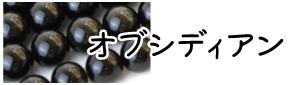 https://www.stoneclub.jp/data/stoneclub/image/201801/top-bana/isibetu_obu.jpg