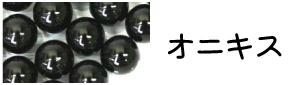 https://www.stoneclub.jp/data/stoneclub/image/201801/top-bana/isibetu_onikisu.jpg