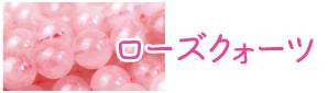 https://www.stoneclub.jp/data/stoneclub/image/201801/top-bana/isibetu_rose.jpg