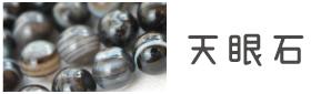 https://www.stoneclub.jp/data/stoneclub/image/201801/top-bana/isibetu_tengan.jpg