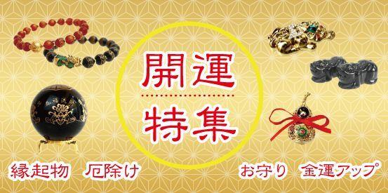 https://www.stoneclub.jp/data/stoneclub/image/201801/top-bana/kaiun03.jpg