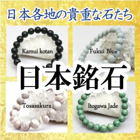 https://www.stoneclub.jp/data/stoneclub/image/201801/top-bana/nihonmeiseki.jpg