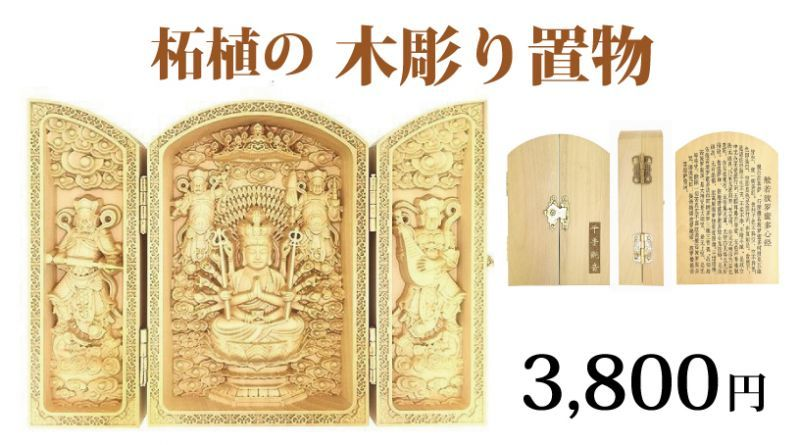 https://www.stoneclub.jp/data/stoneclub/image/201801/top-bana/okimono.jpg