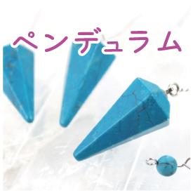https://www.stoneclub.jp/data/stoneclub/image/201801/top-bana/pendyu.jpg