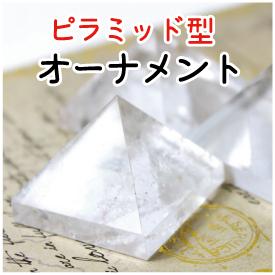 https://www.stoneclub.jp/data/stoneclub/image/201801/top-bana/piramiddo.jpg
