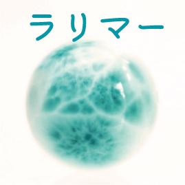 https://www.stoneclub.jp/data/stoneclub/image/201801/top-bana/rarima.jpg
