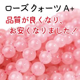 https://www.stoneclub.jp/data/stoneclub/image/201801/top-bana/rose.jpg