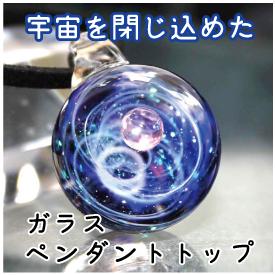 https://www.stoneclub.jp/data/stoneclub/image/201801/top-bana/uchuu.jpg