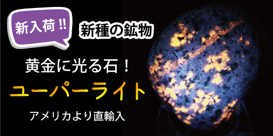 https://www.stoneclub.jp/data/stoneclub/image/201801/top-bana/yuparaito.jpg