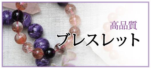 https://www.stoneclub.jp/data/stoneclub/image/201801/top-m-buresu.jpg